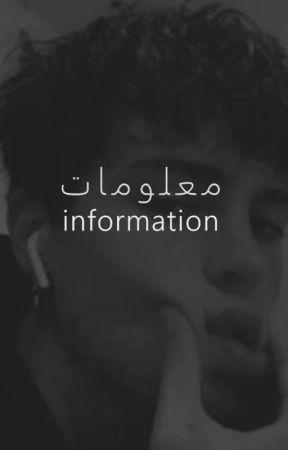 مَعلومـات. by -LXIXN