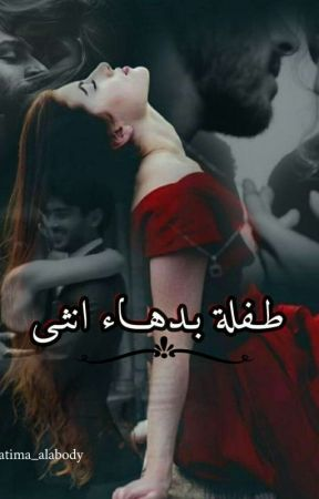 طفلة بدهاء انثى by fatima_alabody