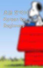 초급 한국어 / Korean for Beginners by thsbllx