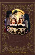 Siya Ke Ram, Kaurvaki Ka Pyaar! by BloomArcayna
