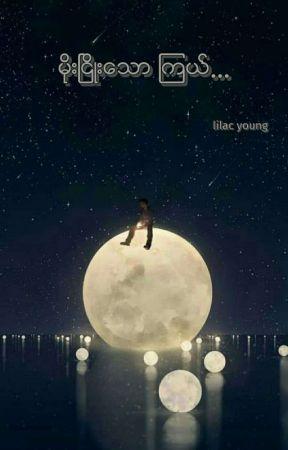မိုးၿငိဳးေသာ ၾကယ္... by lilac_young
