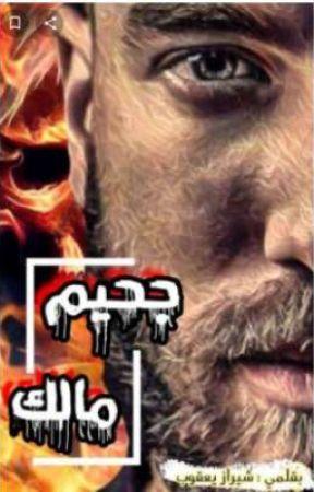جحيم مالك  by user03915188