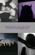 """Милашка"" Заморожено by Love_not_think"