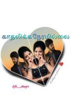 காதலிக்க நேரமில்லை by cutedevilvaishu
