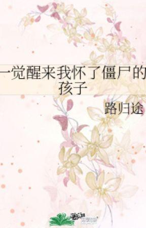 Aku Bangun Hamil Dengan Anak Jiangshi[BL] by -NorkiaAiry-