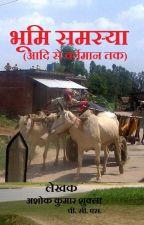 भूमि समस्या (आदि से वर्तमान तक) by AshokShukla3