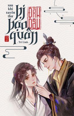 【ĐM】Sau khi xuyên thư bị bạo quân đánh dấu - Trì Linh