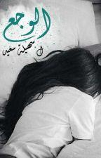 قصة الوجع ل سهيلة سعيد المنجي by SohilaSaidAlmonge