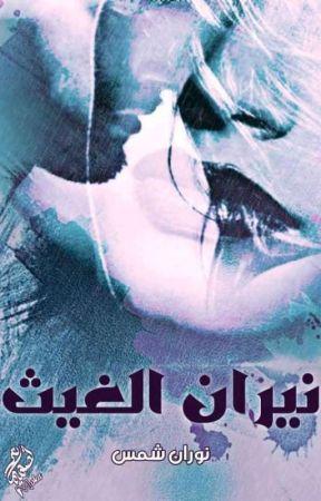 نيران الغيث  by user66361006