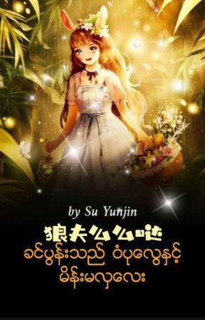 ခင်ပွန်းသည်ဝံပုလွေနှင့် မိန်းမလှလေး Book 3 by kilulayuu121