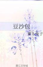Dousha Bao [代孕夫] by Accidental_Frienship