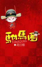 Phò mã dưỡng thành kế hoạch by Haoquan