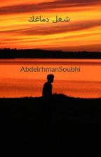 شغل دماغك by AbdelrhmanSoubhi