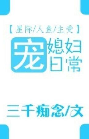 [Chủ thụ] Sủng tức phụ hằng ngày - Hoàn by tucam380