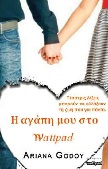 Η αγάπη μου στο Wattpad