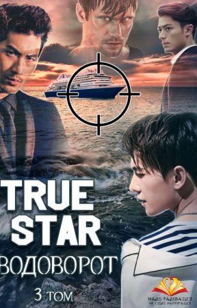 "Истинная звезда/True star  Книга 3 "" Бурлящий водоворот"". by books_translation"