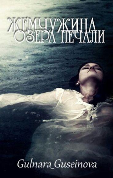 Жемчужина Озера Печали  by Gulnara_Guseinova