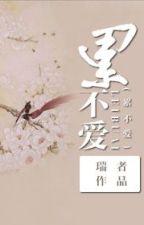 Tu tiên chi luy bất ái - Thụy Giả by hanxiayue2012