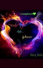 ''အမုန္း'' တို႔ႏွင့္ဖြဲ ့သီေသာ   ''အမုန်း'' တို့နှင့်ဖွဲ ့သီသော(completed) by VeraVicki2619