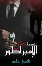 رواية عندما يعشق الإمبراطور بقلمي نانسي خالد  by NancyKhaled2