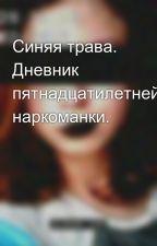 Синяя трава. Дневник пятнадцатилетней наркоманки. by cvavtr
