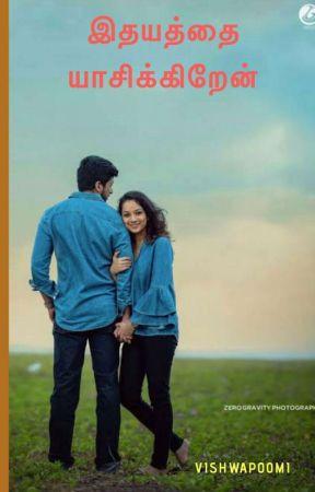 இதயத்தை யாசிக்கிறேன்  by vishwapoomi
