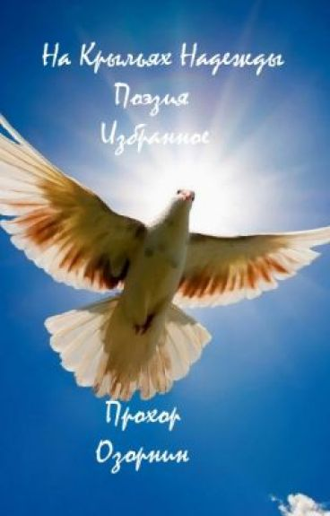 На Крыльях Надежды: Поэзия [Н значит Надежда]