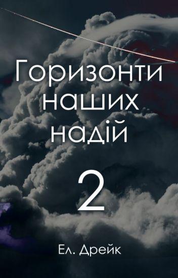 Горизонти наших надій   Розділ другий: В пошуках мирного неба