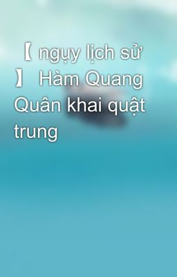 Đọc truyện 【 ngụy lịch sử 】 Hàm Quang Quân khai quật trung