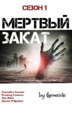 Мертвый Закат by themecole