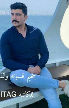 جحيم قسوته وتملكه by ThVhh1