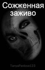 Сожженная заживо by TanyaPavlova123