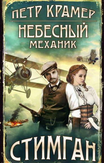 НЕБЕСНЫЙ МЕХАНИК by PeterKramer