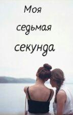 Моя Седьмая Секунда by AlinaSanka