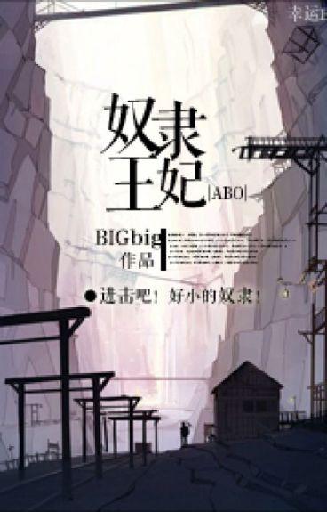 Liên Tái-(ABO) NÔ LỆ VƯƠNG PHI- Tác giả: Bigbig
