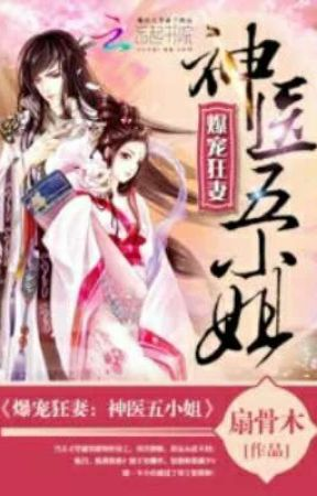 (1361 - Up) Insanely Pampered Wife: Divine Doctor Fifth Young Miss   by yunxi-ah