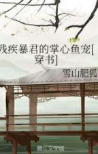 The Disabled Tyrant's Pet Palm Fish [Transmigration](Myanmar Translation)U+Z by Hikari614