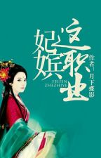 The Job Of An Imperial Concubine  by MoumitaMouly