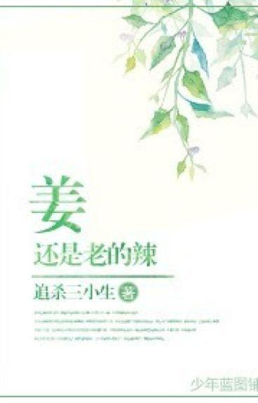 [BL] Khương hoàn thị lão đích lạt - Truy Sát Tam Tiểu Sinh