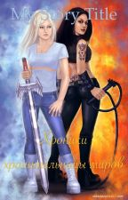 Хроники хранительницы миров by darkmoon56