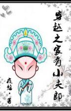 Xuyên việt chi gia hữu tiểu phu lang - Dạ Du by hanxiayue2012