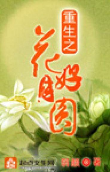 Trọng sinh chi đoàn tụ sum vầy - Nhược Nhan (Xuyên)