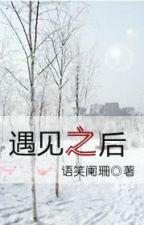 Sau Khi Gặp Mặt - Ngữ Tiếu Lan San by xhoaibangx