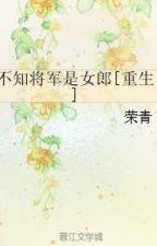 Diknthgewaafem (GxG) (Girlxgirl) (GL)  by Paperthinchance