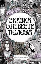 Сказка о Невесте Полоза by MasterSkazokCharoit