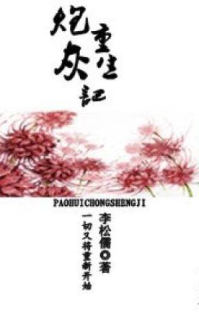 Pháo hôi trọng sinh ký - Lý Tùng Nho (Hoàn CV) by Yoruchou