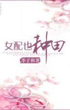 Viễn cổ sinh hoạt công lược-xk-full by hanachan89