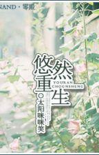 Du Nhiên trọng sinh - Thái Dương Mễ Mễ Tiếu by hanxiayue2012
