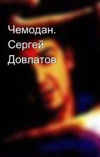 Чемодан. Сергей Довлатов by EugeneAirelle