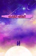 الطاقه الكامنه by Jawaher_sama13